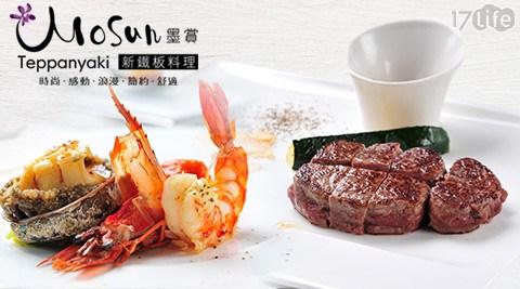 Mosun 墨賞新鐵板料理-海陸單人套餐