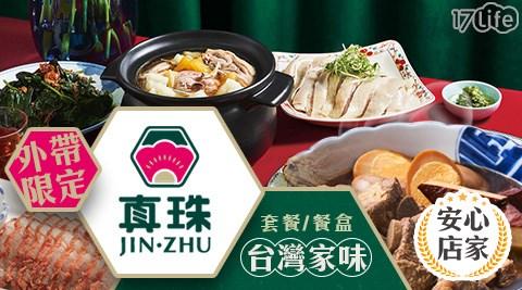 真珠 台灣家味/真珠/台灣家味/外帶美食/假日/特殊節日可用/中式/連鎖餐飲