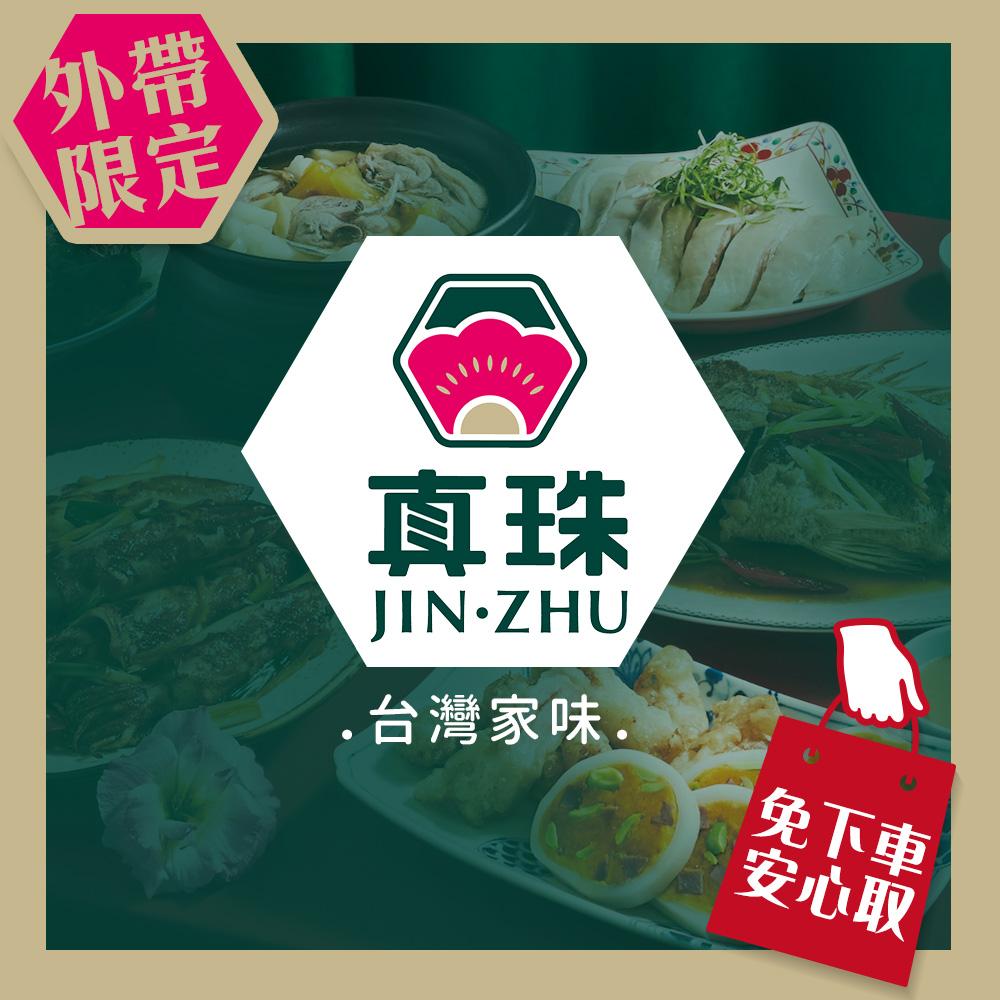 【享樂券】=安心店家=真珠 台灣家味-(C)外帶免下車限定!四人套餐(七菜+白飯)$1872