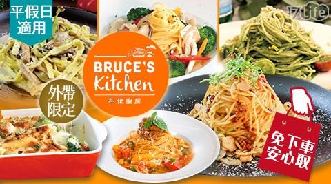 假日/特殊節日可用/布佬廚房Bruce's Kitchen/布佬廚房/外帶美食/外帶/免下車