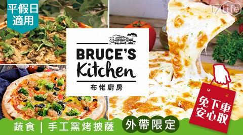 假日/特殊節日可用/布佬廚房Bruce's Kitchen/布佬廚房/外帶美食/外帶/免下車/異國