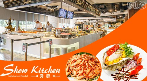 秀廚自助餐Show kitchen-平日午晚餐吃到飽