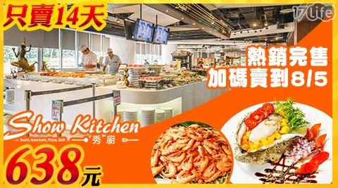 悅來秀廚Show kitchen-14日搶購平日午晚餐吃到飽/吃到飽/海鮮/蝦/自助式/buffet