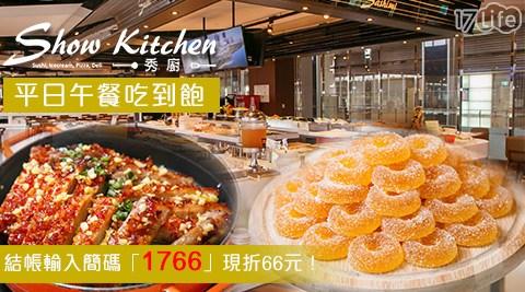 Show kitchen/悅來秀廚/平日午餐/吃到飽/自助餐/buffet