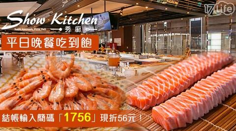 悅來秀廚/Show kitchen/自助式平日晚餐/吃到飽/自助餐/buffet
