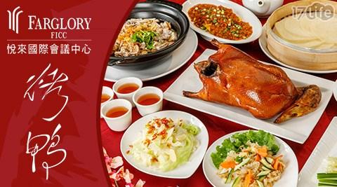 悅來國際會議中心-北京烤鴨四人饗宴/烤鴨/桌菜/聚餐/悅來/北京烤鴨