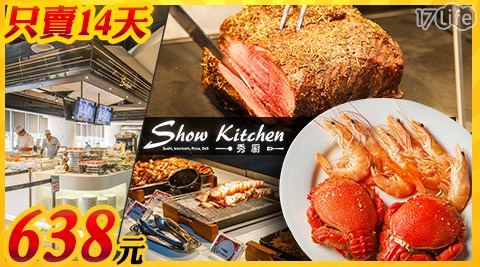 秀廚自助餐/吃到飽/海鮮/牛排/吃到飽/蝦/buffet/自助餐/熱炒/生魚片/日本料理/義式料理/西式/甜點/中式/異國料理