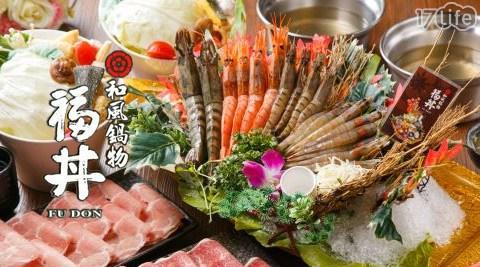 福丼和風鍋物-單人/雙人三拼獨享/豪蝦百匯/海鮮/火鍋/鍋物/蝦