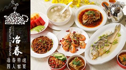 台北揚州冶春餐廳/揚州冶春/揚州/冶春/口水雞/套餐/聚餐/京華城/中式