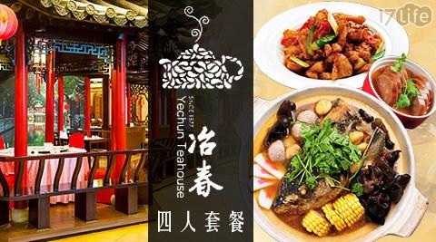 台北揚州冶春餐廳/揚州冶春/揚州/冶春/口水雞/套餐/聚餐/京華城