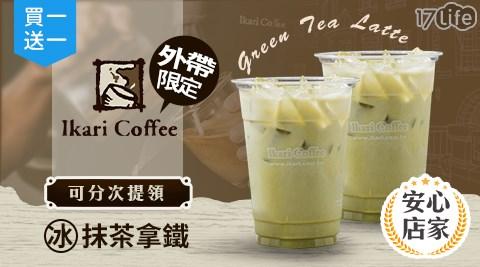 怡客咖啡/外帶/買一送一/外帶美食/咖啡寄杯/飲品/假日/特殊節日可用
