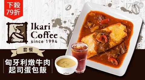 怡客咖啡/Ikari Coffee/匈牙利燉牛肉起司蛋包飯/義式/假日/特殊節日可用/異國/ 連鎖餐飲