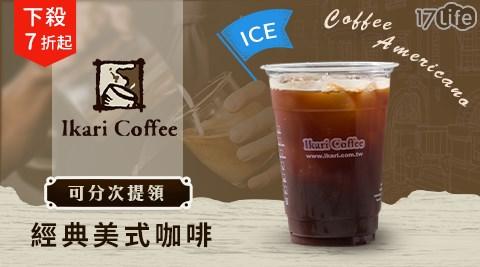 怡客咖啡Ikari Coffee-經典美式咖啡(冰)/怡客咖啡/經典美式咖啡/美式咖啡/美式/咖啡