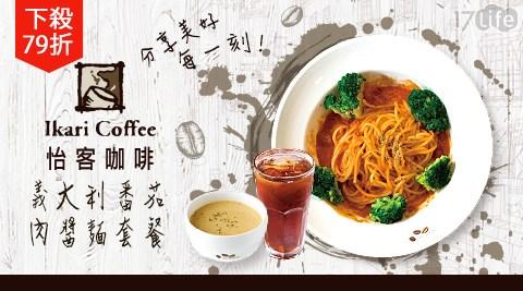 怡客咖啡/Ikari Coffee/Ikari/義大利番茄肉醬麵套餐/怡客/義大利麵/早午餐/午餐/晚餐/下午茶/咖啡/聚餐/濃湯/紅茶