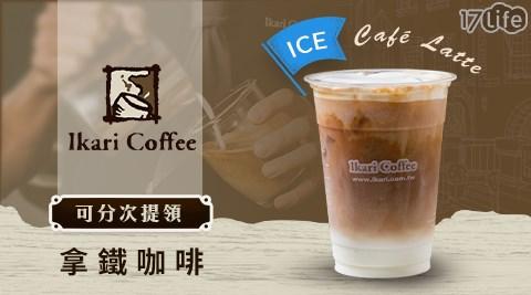 怡客咖啡Ikari Coffee-拿鐵咖啡(熱)/拿鐵咖啡/怡客咖啡/連鎖餐飲/ 咖啡寄杯/外帶美食/ 甜點/下午茶/假日/特殊節日可用