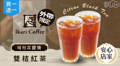 怡客咖啡/外帶/買一送一/外帶美食/甜點/下午茶/咖啡寄杯/飲品/假日/特殊節日可用