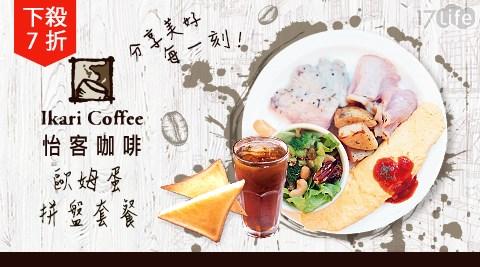 怡客咖啡/Ikari Coffee/Ikari/歐姆蛋拼盤套餐/怡客/義大利麵/早午餐/午餐/晚餐/下午茶/咖啡/聚餐/吐司/紅茶/歐姆蛋