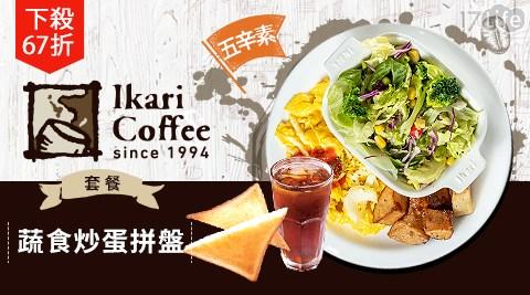 怡客咖啡/Ikari Coffee/Ikari/蔬食炒蛋拼盤/五辛素/怡客/義大利麵/早午餐/午餐/晚餐/下午茶/咖啡/聚餐/吐司/紅茶