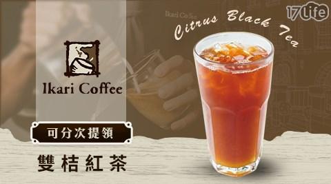 怡客咖啡Ikari Coffee/雙桔紅茶/怡客咖啡/連鎖餐飲/ 外帶美食/ 甜點/下午茶/假日/特殊節日可用