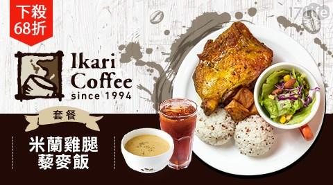 怡客咖啡/Ikari Coffee/米蘭雞腿離麥飯/Ikari/怡客/早午餐/午餐/晚餐/下午茶/咖啡/聚餐/紅茶