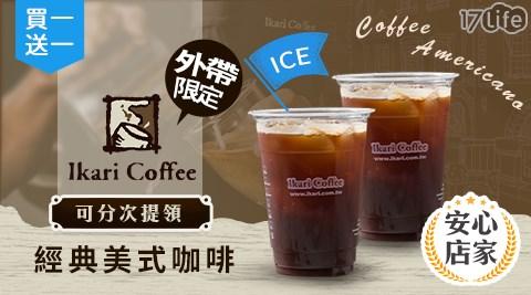 飲品/咖啡/怡客/怡客咖啡/經典美式咖啡/外帶美食/外帶/買一送一/美式/咖啡