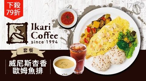 怡客咖啡/Ikari Coffee/Ikari/威尼斯杏香歐姆魚排套餐/怡客/早午餐/午餐/晚餐/下午茶/咖啡/聚餐/濃湯/紅茶/魚排/歐姆蛋