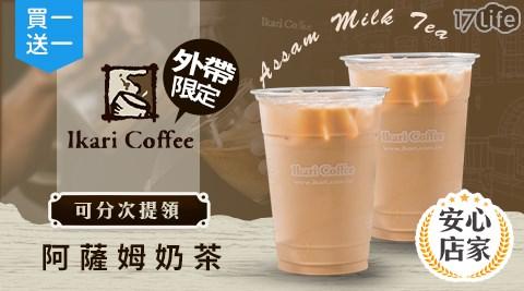 怡客咖啡/外帶/買一送一/外帶美食/咖啡寄杯/飲品/甜點/下午茶/假日/特殊節日可用