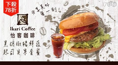 怡客咖啡/Ikari Coffee/Ikari/黑胡椒豬鮮蔬起司貝果套餐/怡客/貝果/早午餐/午餐/晚餐/下午茶/咖啡/聚餐/紅茶