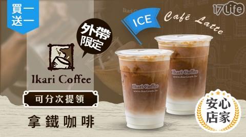 飲品/咖啡/怡客/怡客咖啡/拿鐵咖啡/外帶美食/外帶/買一送一/拿鐵/咖啡