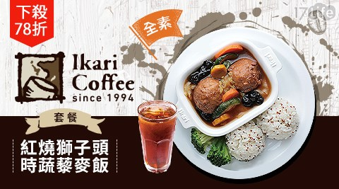 怡客咖啡/Ikari Coffee/紅燒獅子頭時蔬藜麥飯/Ikari/怡客/早午餐/午餐/晚餐/下午茶/咖啡/聚餐/紅茶