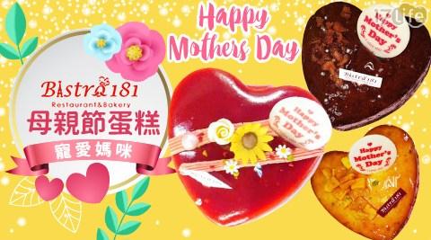 Bistro181法國餐廳/寵愛媽咪母親節蛋糕/Bistro181/Bistro/181/法國餐廳/法國菜/母親節/蛋糕/慶祝/到店取貨/奶油蛋糕