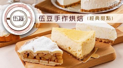 伍豆手作烘焙/伍豆/手作/烘焙/母親節/蛋糕/咖啡/下午茶/伍/五/豆