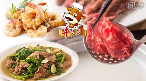 牛ㄅㄟㄅㄟ台灣溫體牛涮牛肉/牛ㄅㄟㄅㄟ/溫體牛/涮牛肉/火鍋/牛肉
