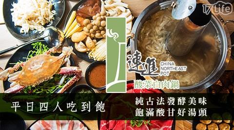 連進酸菜白肉鍋/酸菜白肉鍋/火鍋/連進/酸菜白肉