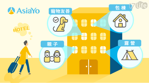 AsiaYo亞洲遊/AsiaYo/訂房/民宿/飯店