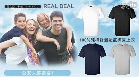 平均每件最低只要348元起(含運)即可購得【REAL DEAL】100%純棉舒適透氣棉質上衣任選1件/2件/4件/6件/8件/12件,顏色:白色/黑色/灰色/深藍,尺寸:XS/S/M/L/XL/XXL..