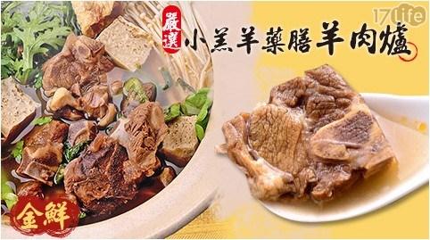 金鮮/小羔羊/藥膳/羊肉爐/火鍋/羊肉/鍋物/加熱即食/養身/年菜/湯品