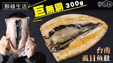 【鮮綠生活】巨無霸虱目魚肚