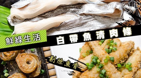 【鮮綠生活】白帶魚清肉條