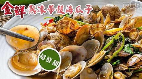 【金鮮】熟凍帶殼海瓜子(500g±10%)