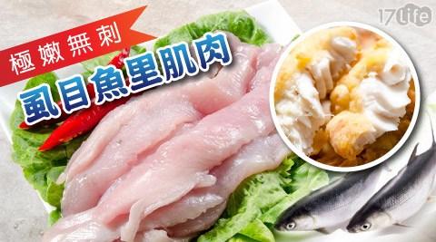 【鮮綠生活】極嫩台南虱目魚嫩里肌肉(300g)