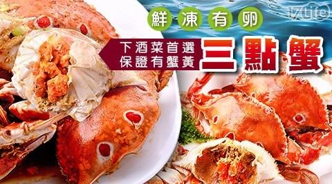 三點蟹/秋蟹/螃蟹/大閘蟹/帝王蟹/火鍋/蟹/鮮凍/熟凍