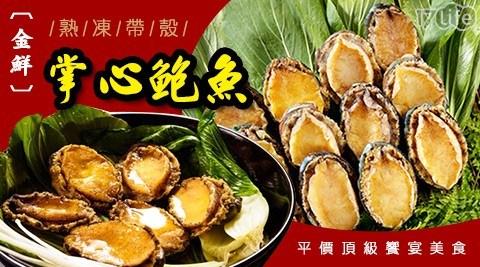 金鮮/鮑魚/熟凍/海鮮/年菜/生鮮/過年