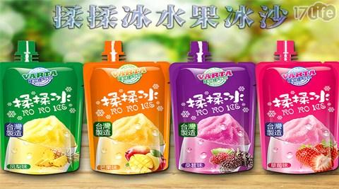 【鮮綠生活】四果風味揉揉冰~(芒果/桑葚/草莓/鳳梨) 任選