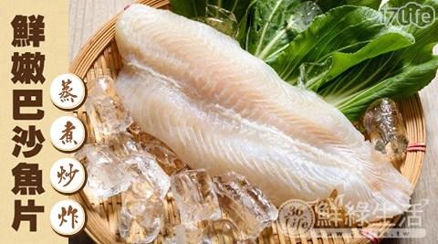 平均每片最低只要29元起即可購得【金鮮】頂級鮮嫩大片巴沙魚1片/20片/30片/40片(270g±10%/片),12片免運。