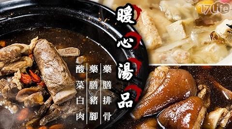 藥膳/排骨/藥膳排骨/藥膳豬腳/豬腳/酸菜/酸菜白肉鍋/湯品/火鍋