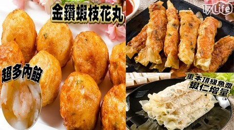 【鮮綠生活】海金鑽鮮蝦捲/金鑽蝦枝花丸
