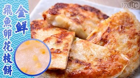 【金鮮】飛魚卵花枝餅