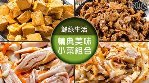【鮮綠生活】精典美味小菜組合~(香滷雞胗+涼拌脆腸+萬巒豬耳絲+蒜香小