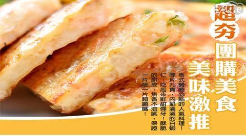 【泰好了】泰式宮廷極厚月圓蝦餅
